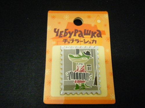 チェブラーシュカ ピンバッチ(切手ゲーナ)