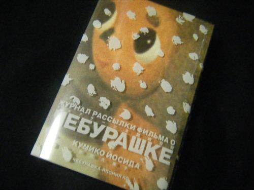 チェブラーシカ 配給日記 吉田久美子