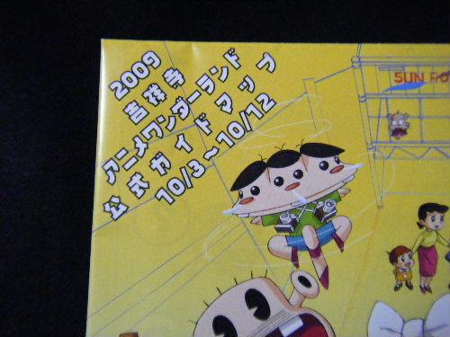 2009 吉祥寺 アニメワンダーランド 公式ガイドマップ