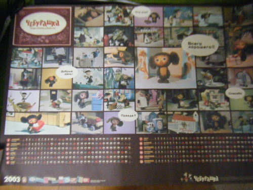 チェブラーシカ カレンダー ポスター 2003年