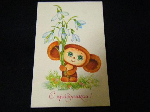 チェブラーシカ アンティーク ポストカード 花とチェブ