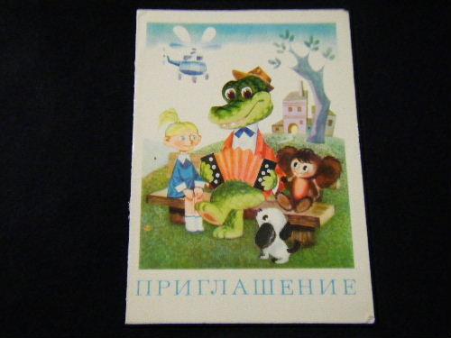 チェブラーシカ アンティーク ポストカード みんな友達