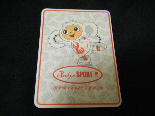 白チェブラーシカ トリノオリンピック Bosco Sport カード