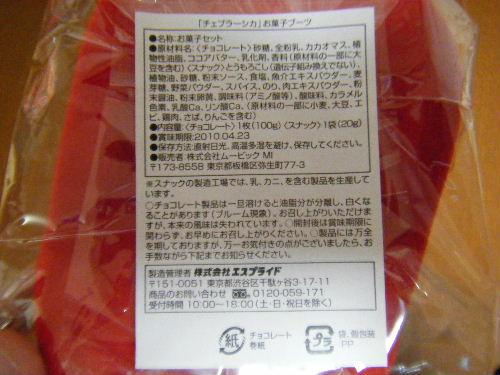 2009_120750004.JPG