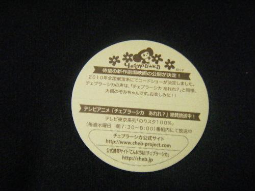 2009_120850012.JPG