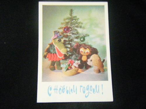 チェブラーシカ アンティーク ポストカード クリスマスツリーの下で