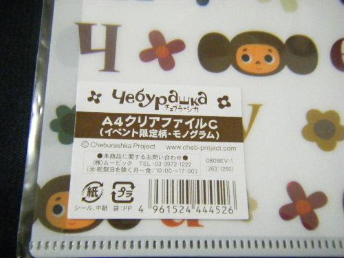 2009_122550039.JPG