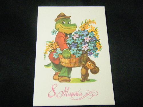 チェブラーシカ アンティーク ポストカード 花篭をかかえて