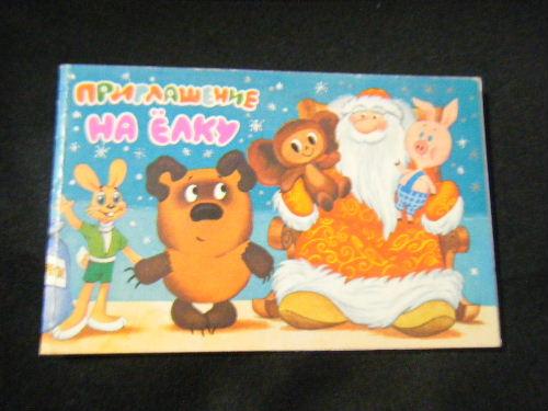 チェブラーシカ アンティーク カード サンタさんに抱っこ