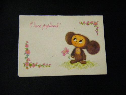 チェブラーシカ ピンクのお花 カード