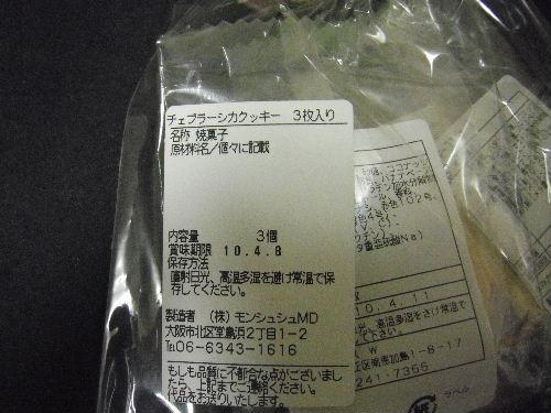 2010_02240364.JPG