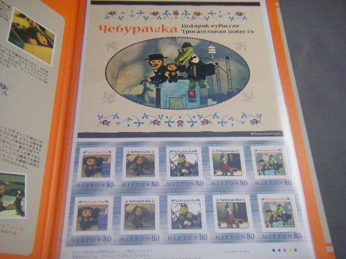 チェブ 切手シート