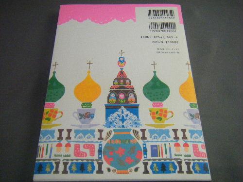 ロシアのかわいいデザインたち
