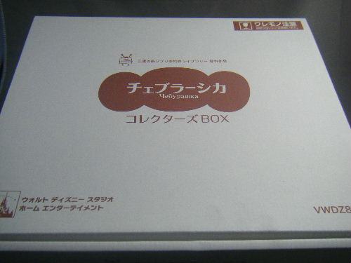 チェブラーシカ コレクターズBOX
