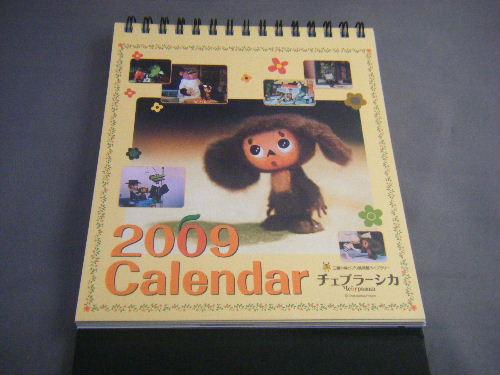 コレクターズ カレンダー